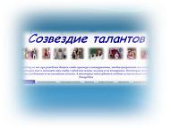 """Фестиваль """"Созвездие талантов"""""""