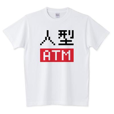 人型ATM Tシャツ