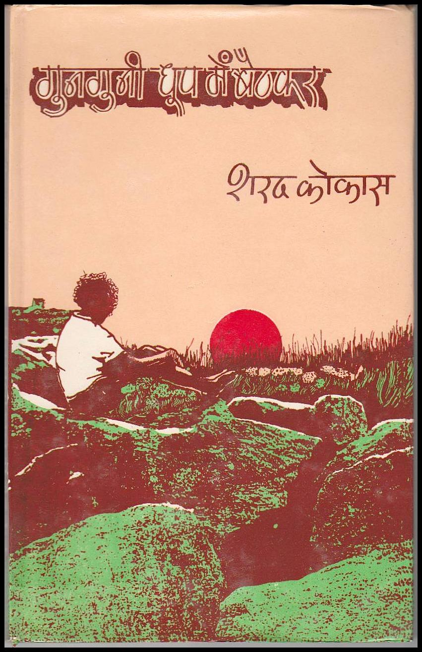 'गुनगुनी धूप में बैठकर' कविता संकलन