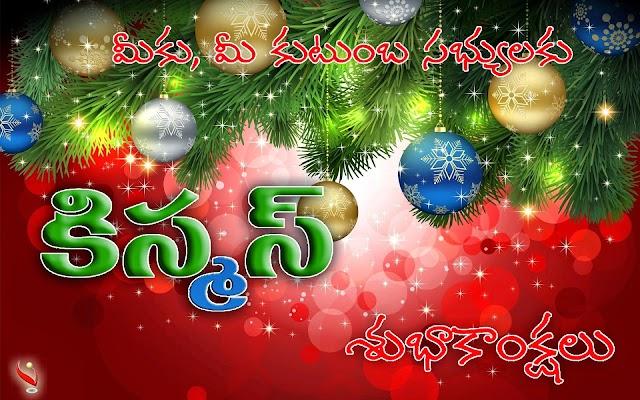 Merry Christmas (Christmas subhakankshalu) Telugu Greeting Card