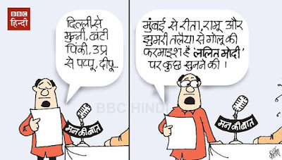 man ki baat, narendra modi, bjp cartoon, lalit modi, cartoons on politics, indian political cartoon