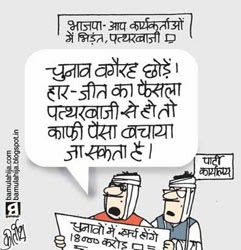 arvind kejriwal cartoon, election 2014 cartoons, cartoons on politics, indian political cartoon