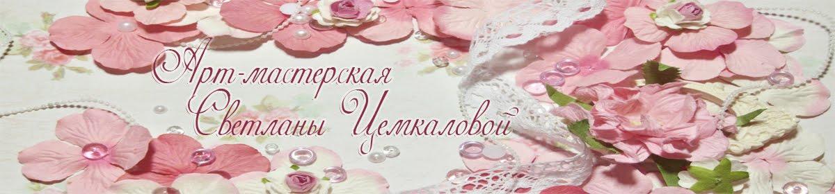 Арт мастерская Светланы Цемкаловой