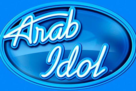 موعد برنامج عرب ايدول Arab Idol علي قناة الحياة