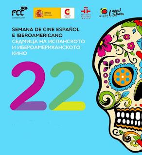 седмица на испанското и ибероамериканско кино