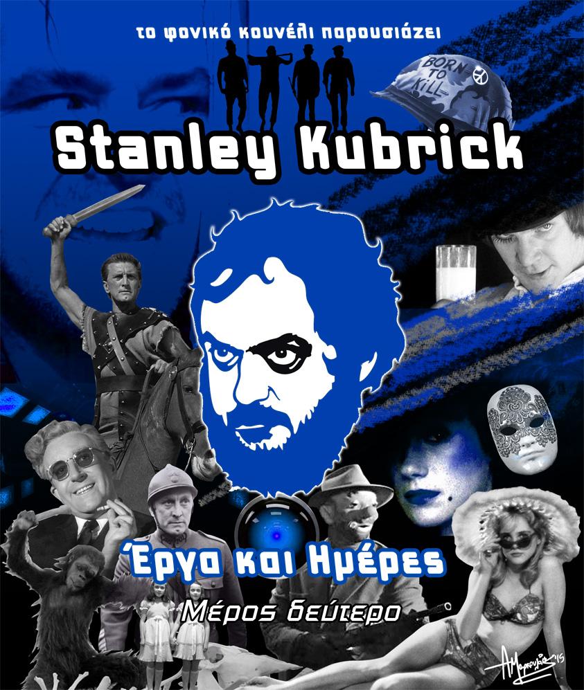 Stanley Kubrick. Οι καλύτερες ταινίες