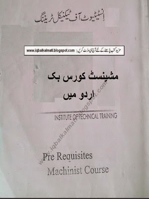 Machinist Course Book in Urdu