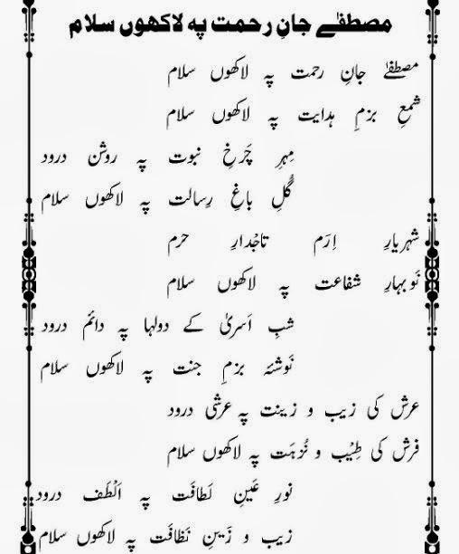 Naat Sharif Ae Saba Mustafa Se Keh Dena MP3 by Alhaj Owais Raza Qadri