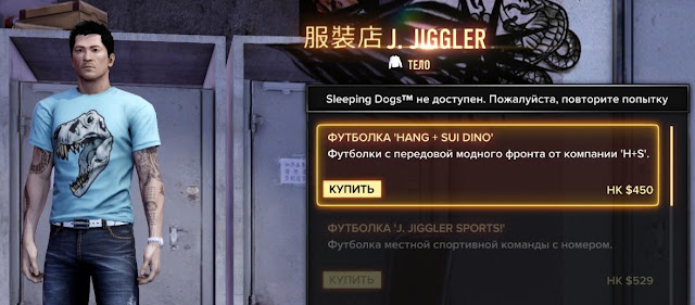 Игра Sleeping Dogs футболка