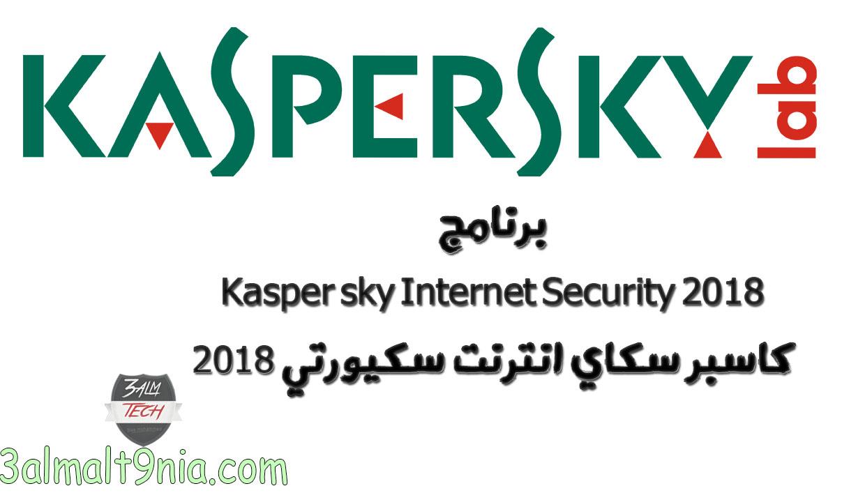 كاسبر سكاي انترنت سكيورتي 2018