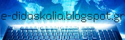 Φροντιστήριο e-didaskalia