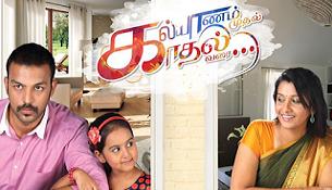 17-06-2015  Kalyanam Mudhal Kadhal Varai