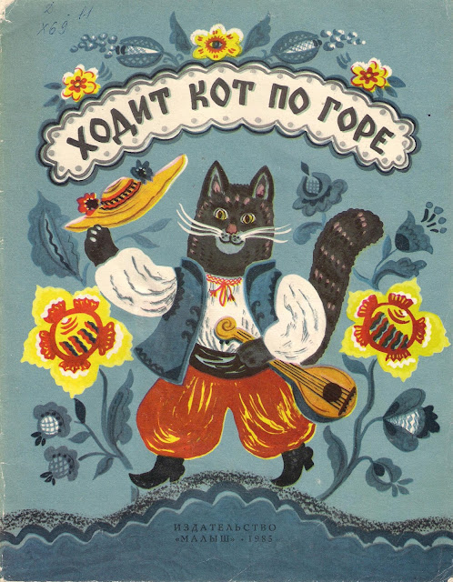 illustrated book for children, book cover, rare book, cat, flowers, khodit kot po gore