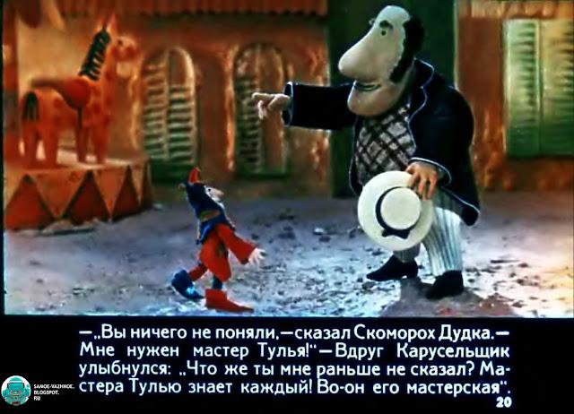 Советские диафильмы
