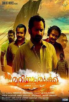 Mariyam Mukku (2015) Malayalam Movie Poster