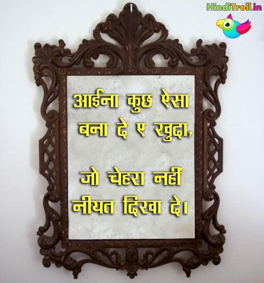 Aaina Kuch Aisa bna De | Sad Hindi Comment Picture | Motivational Hindi Quotes Wallpaper |
