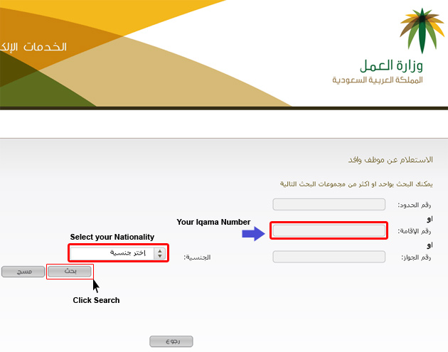 Iqama Nitaqat/ Expiry Sts, Know Your KSA ID Iqama