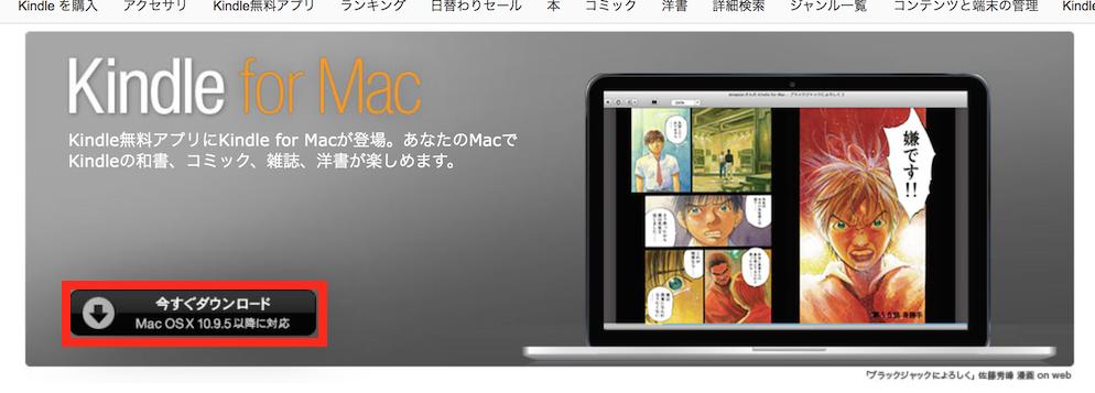 Kindle for Macをダウロード、インストールする方 …