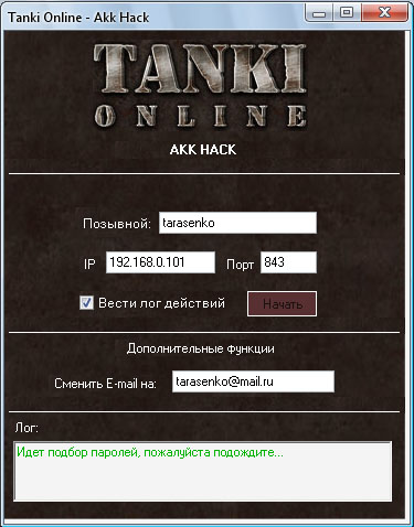 Akk Hack - программа для взлома аккаунтов в игре Танки Онлайн даже с.