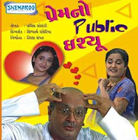 Prem No Public Issue Gujarati Play