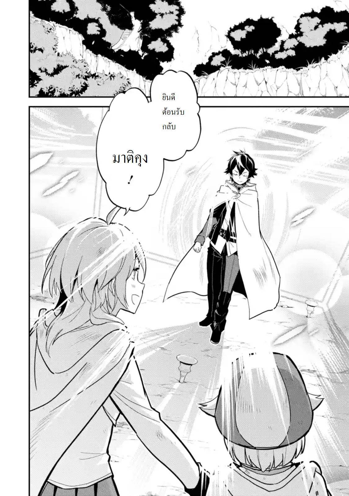 Shikkaku Mon no Saikyou Kenja ตอนที่ 10.3 TH แปลไทย
