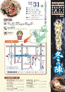 Hirakawa Winter Neputa Festival 2015 flyer back 平成27年 平川ねぷたまつり冬の陣 チラシ裏