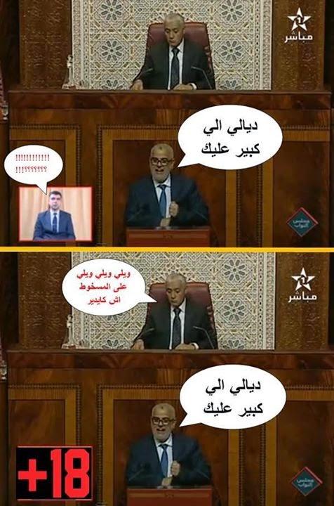 رئيس الحكومة الاخواني بنكيران لبرلمانية مغربية امام الكاميرا*جهازي التناسلي كبير عليك*قمة السفالة