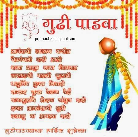 Gudi padwa essay in marathi sms download m4hsunfo