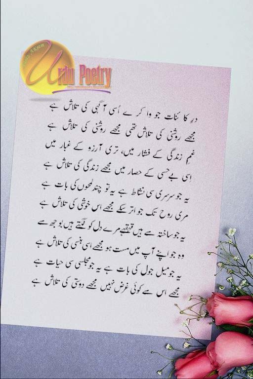 Dosti Shayari Urdu