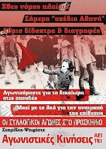 ~ ΦΟΙΤΗΤΙΚΕΣ ΕΚΛΟΓΕΣ 2013 ~