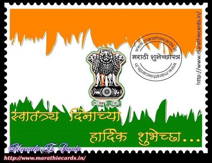 independence day marathi Very happy independence day to all my marathi friends independence day itna mahan diwas hai ki is din hame apne mahan nayak (national heros) ko yad rakhna chahiye.