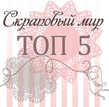 ТОП 5