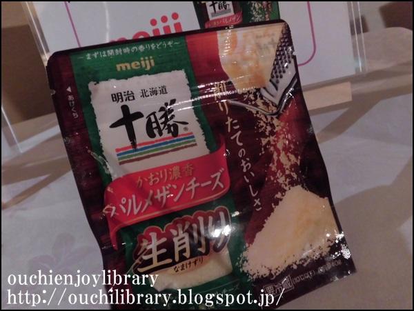 「明治北海道十勝かおり濃香パルメザン生粉チーズ」