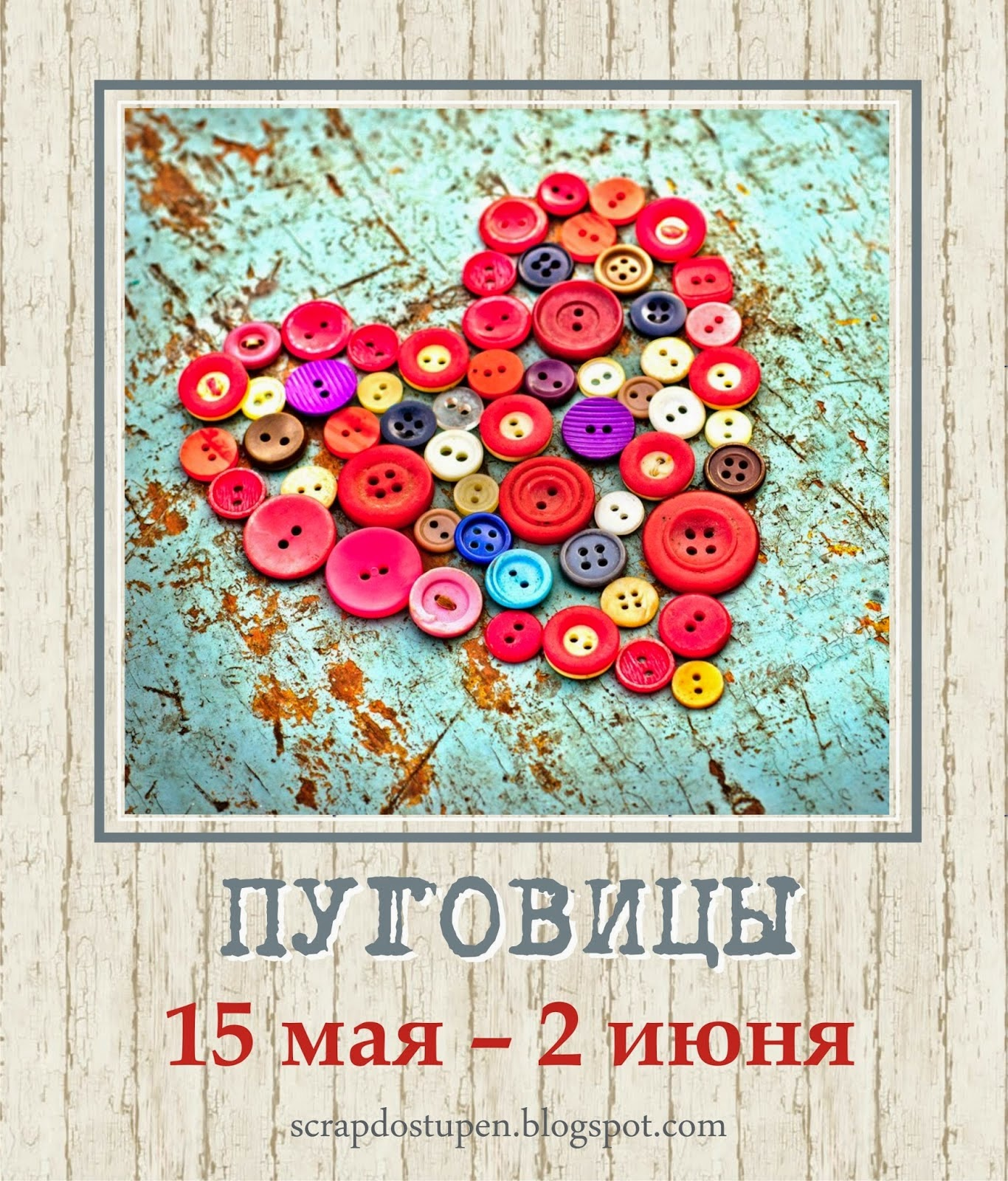 http://scrapdostupen.blogspot.ru/2014/05/blog-post_15.html