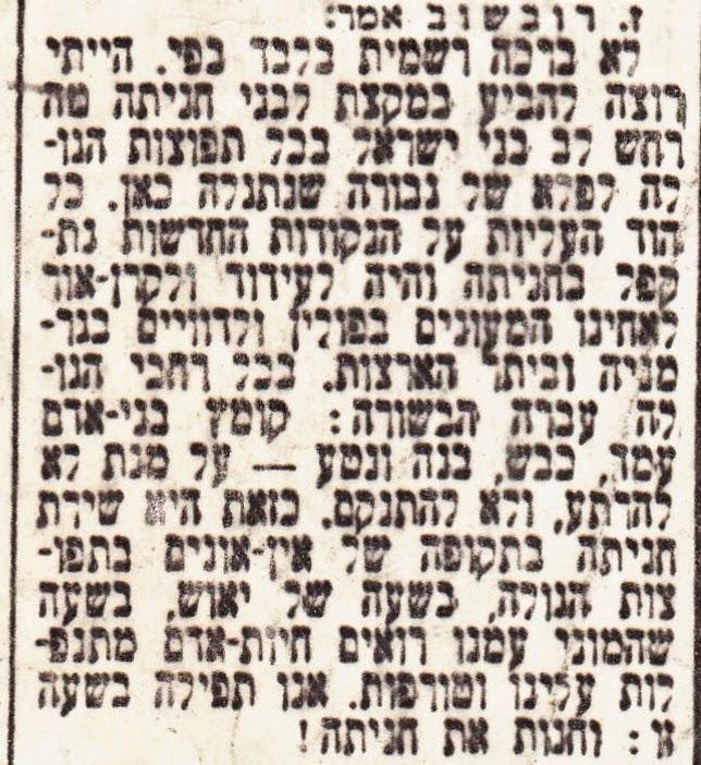 חניתה, דבר, זלמן שזר, יהדות פולין, יום השואה