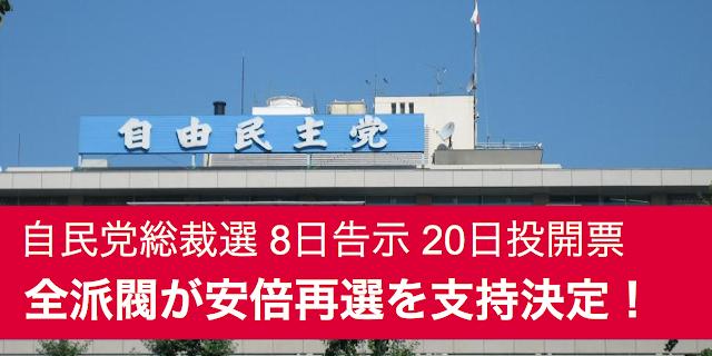 自民党総裁選の日程がほぼ決定、明日28日本決まりする。9月8日告示、20日投開票となる。これまで態度を保留していた岸田派と石原派も安倍再選を支持する姿勢を明らかにしており、全派閥が安倍再選を支持することになった。別候補者が出る可能性はゼロではないが、総裁選は無投票で決まる公算が非常に高くなってきた。安保関連の審議のスケジュールにも影響を与える可能性がある。