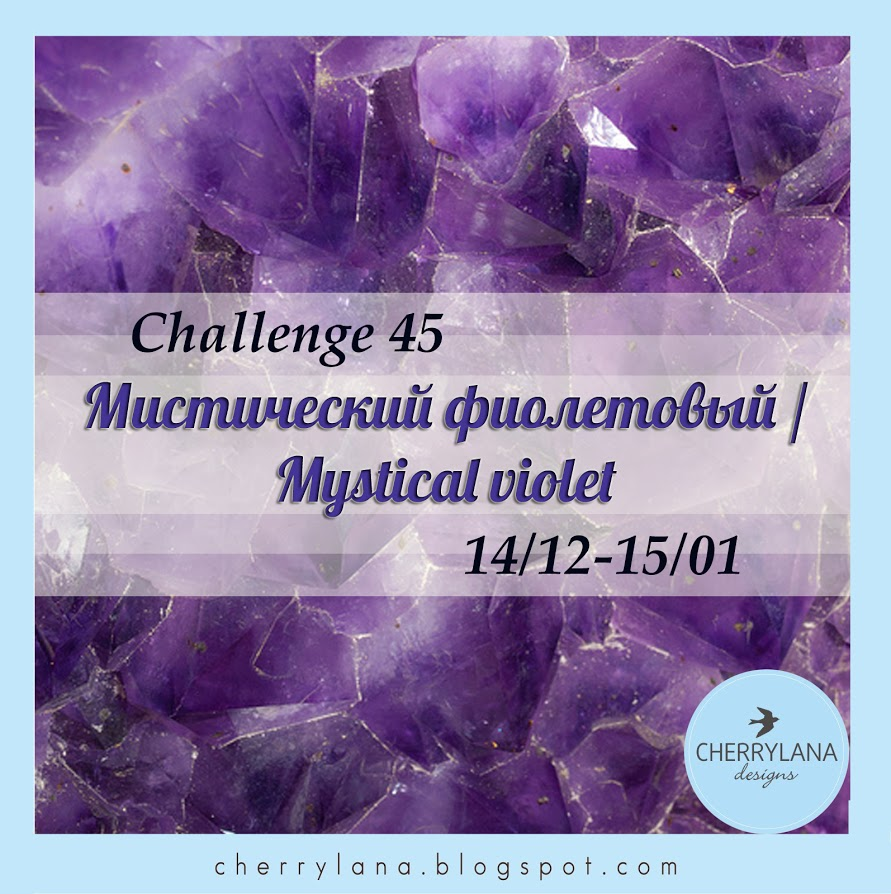 Challenge 45 - Мистический фиолетовый / Mystical violet до 15/01