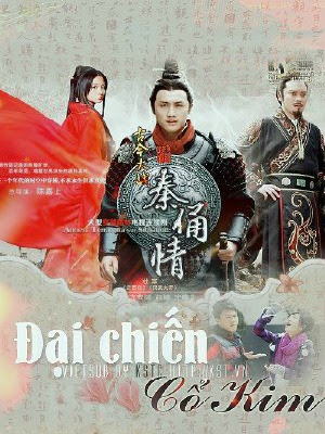 Đại Chiến Cổ Kim - Ancient Terracotta War Situation (2011) - Thuyết Minh - 40/40