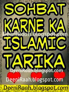 Sohbat Karne Ka Islamic Tarika