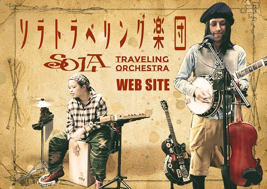ソラトラベリング楽団 - SOLA TRAVELING ORCHESTRA- WEB SITE
