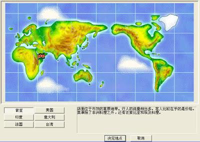 夢幻西餐廳2挑戰全世界繁體中文版+密技+遊戲修改方式下載,懷舊開店模擬經營遊戲!