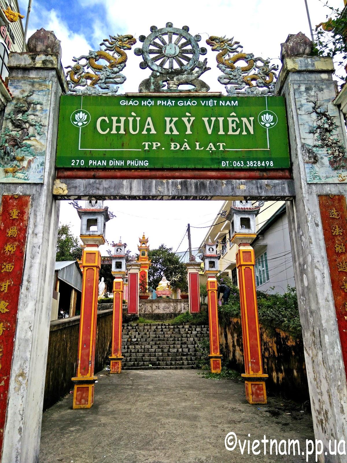 Вьетнам Далат достопримечательности