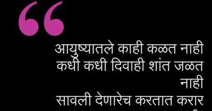 marathi kavita on life