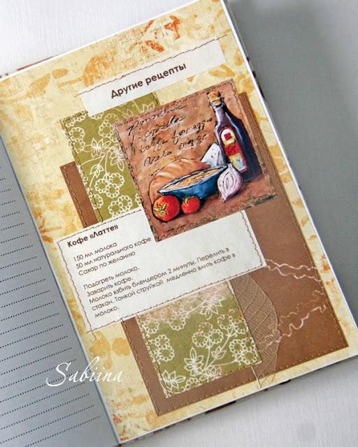"""Кулинарная книга """"Специи"""", книга для записи рецептов, блокнот ручной работы, эко-стиль, природные материалы, кулинарная книга своими руками, делаем сами, ручной переплет, подарки и сувениры ручной работы, в подарок женщине"""