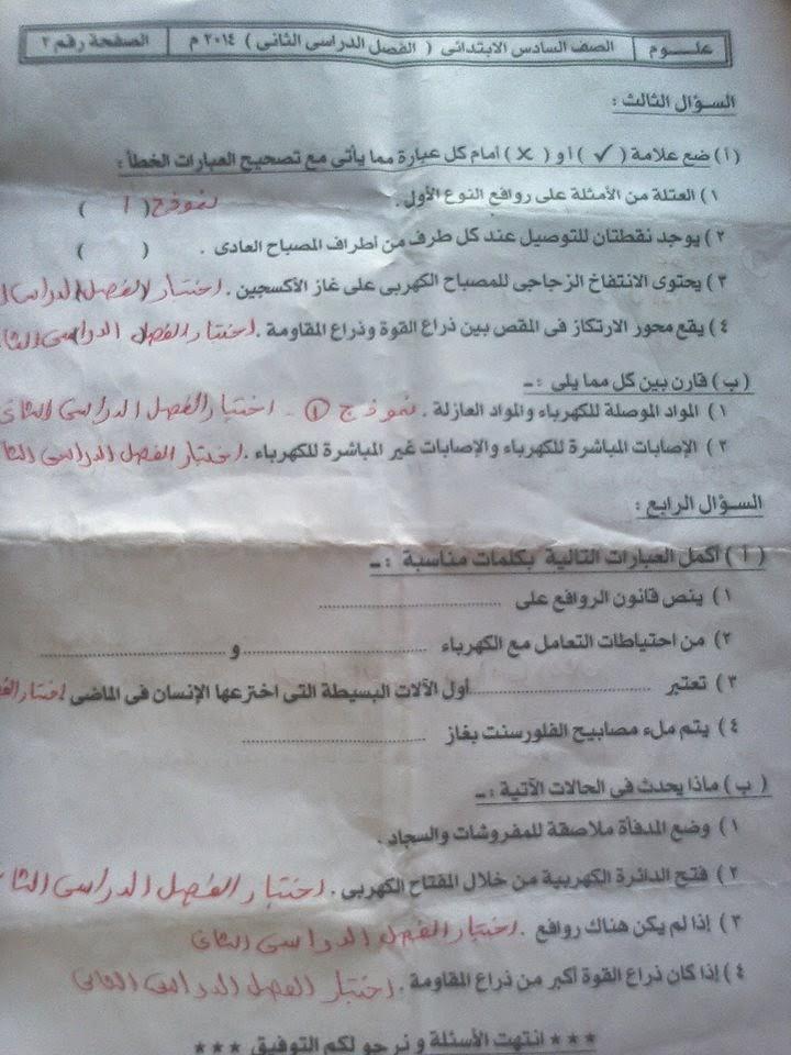 امتحان العلوم للصف السادس الابتدائى الترم الثانى 2014 محافظة سوهاج 10361158_59313325746