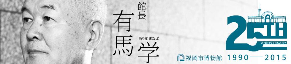 福岡市博物館長ブログ