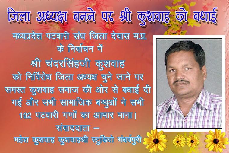 Shri Kushwah ko Badhai