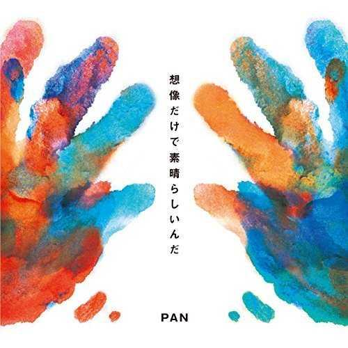 [Single] PAN – 想像だけで素晴らしいんだ(ショートバージョン) (2015.11.11/MP3/RAR)