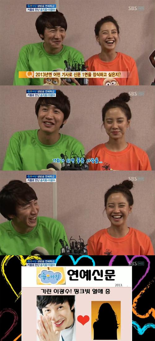 Lee Kwang Soo & Song Ji Hyo