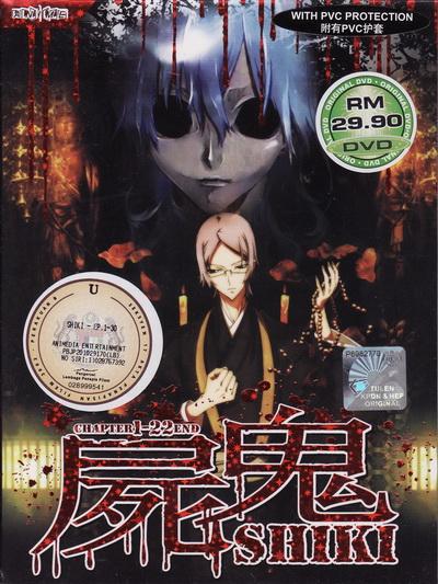 Shiki (Novel Series) | Shiki Wiki | Fandom powered by Wikia